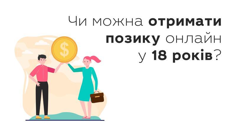 Термін кредитування в Мілоан складає 30 днів