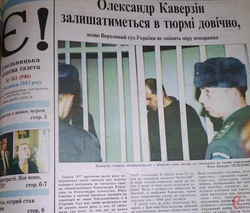 Олександра Каверзіна затримали в 2001 році, а в 2002 році позбавили волі довічно. У 2017 році через стан здоров'я він вийшов на волю