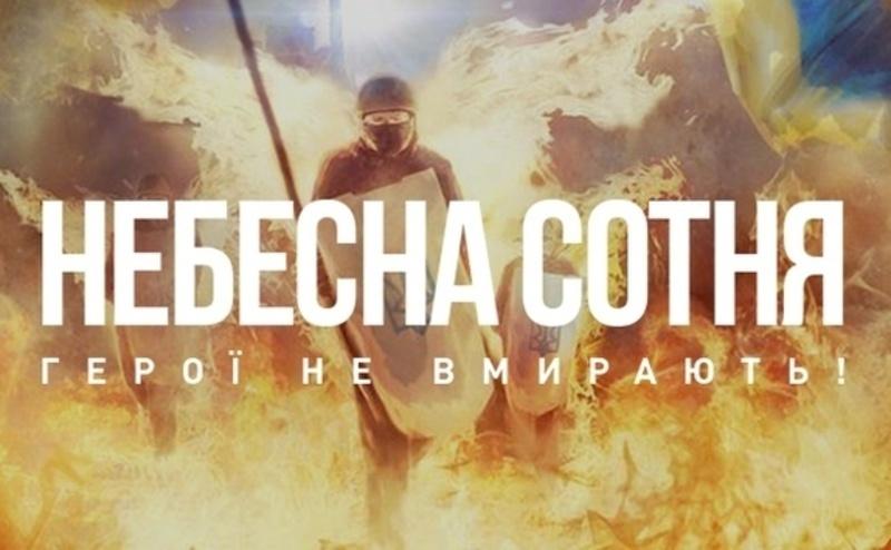 Революційні події зими 2013-2014 років забрали життя понад ста активістів Майдану