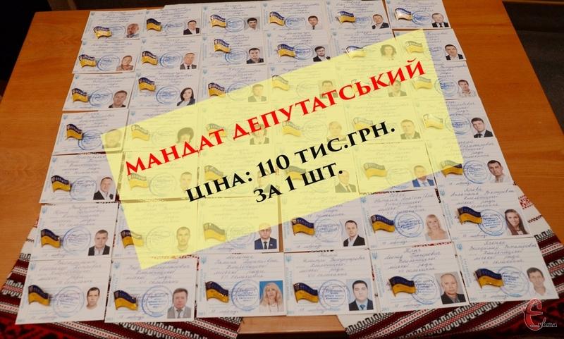 Найдешевше мандат депутата Хмельницької міської ради обійшовся Свободі, найдорожче - За конкретні справи