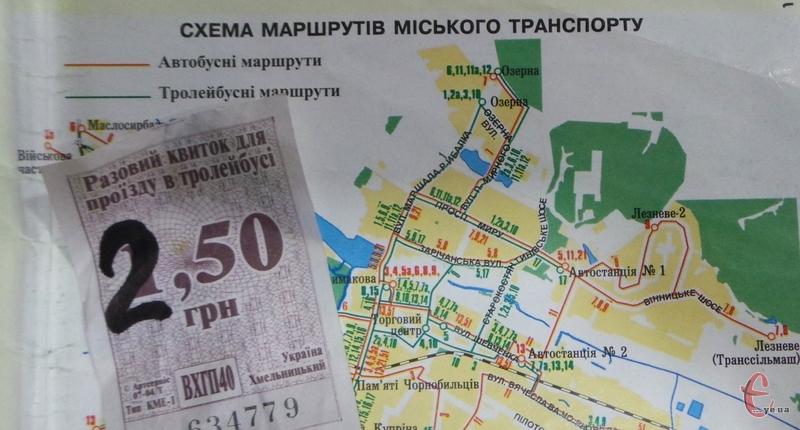 Нова ціна за проїзд у тролейбусі може складати 2,50 гривні
