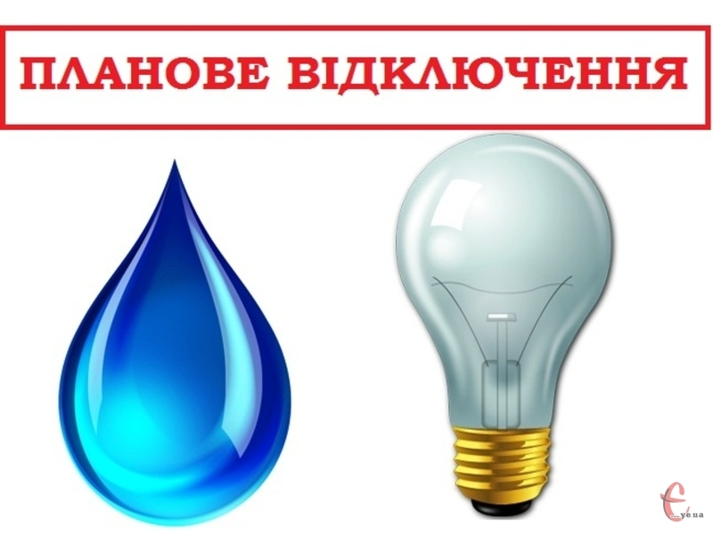 В обласному центрі відбудеться чергове планове відключення світла та води