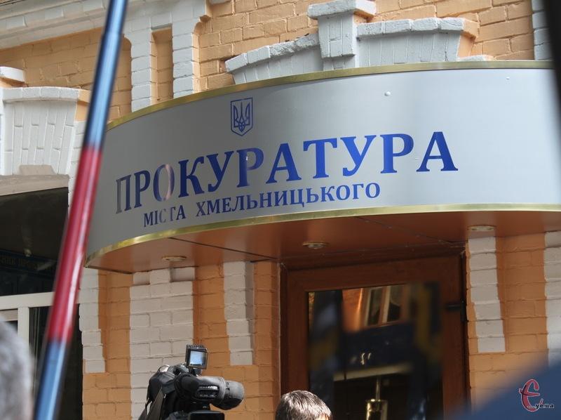 Відтепер Хмельницька міська прокуратура стала місцевою і відповідає за Деражнянський, Летичівський та Хмельницький райони