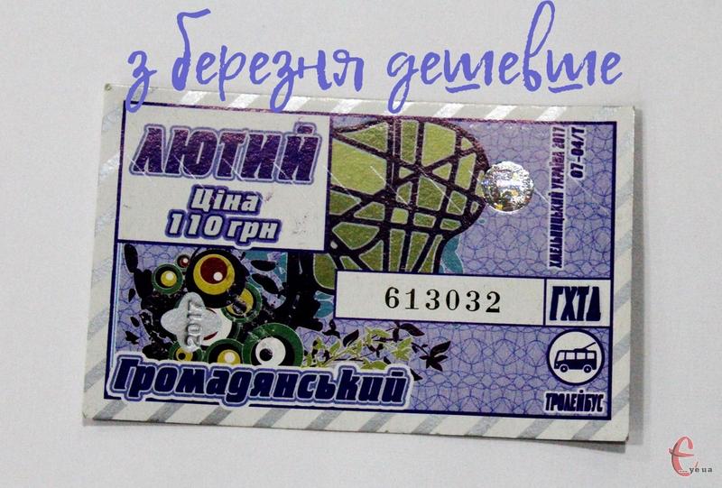 Проїзд у тролейбусах Хмельницького з березня дорожчає, а ось проїзні квитки, навпаки, подешевшають