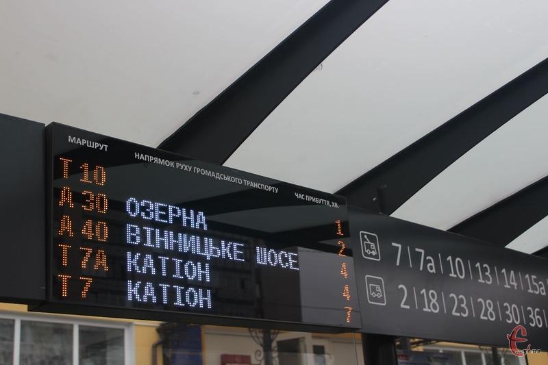 Подібні електронні табло запрацюють ще на п'яти зупинках громадського транспорту