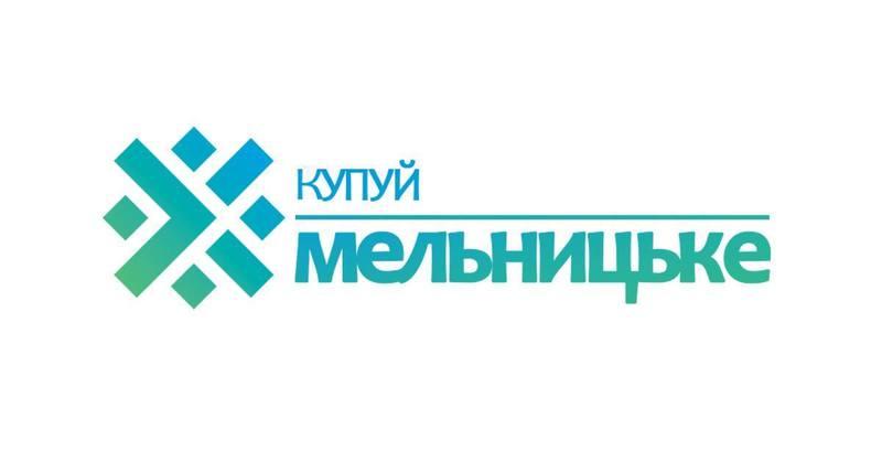 Хмельницька міська рада запускає проект «Купуй Хмельницьке».