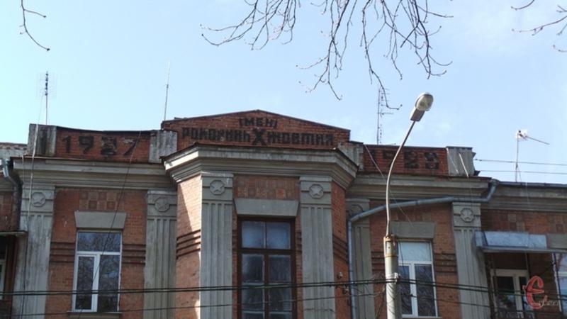 З фасаду будинку на вулиці Грушевського, 74 планують демонтувати напис «Імені Х роковин жовтня 1927-1928»