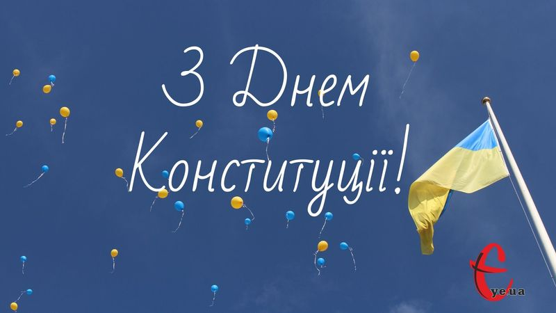 Щороку 28 червня Україна відзначає День Конституції