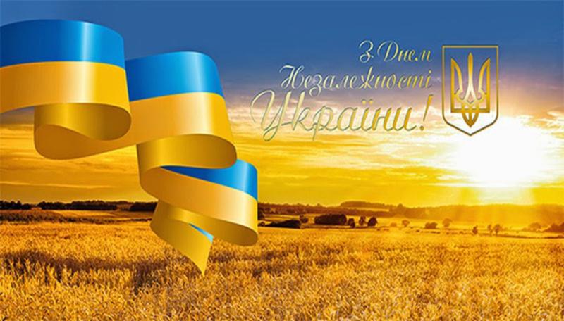Вітаємо хмельничан із 28-річницею Незалежності України