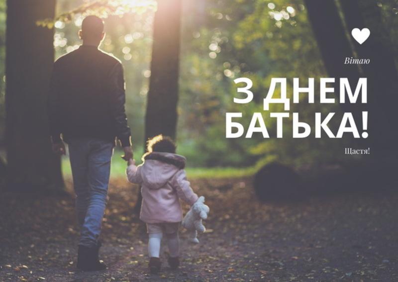 В Україні День батька святкують у третю неділю червня
