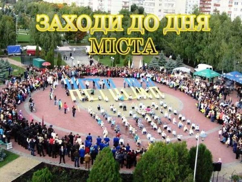 Програма святкування Дня міста у Нетішині