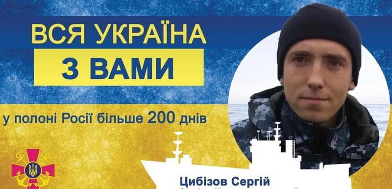 Повернення полонених моряків додому чекає уся українська спільнота