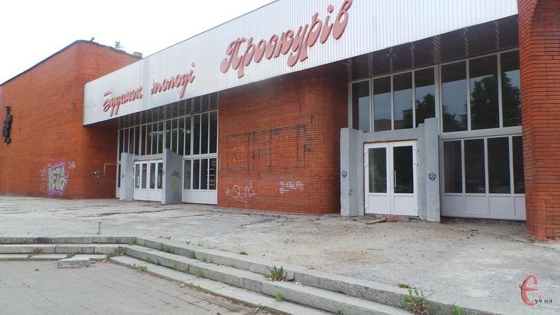 З липня минулого року колишній будинок молоді «Проскурів» перебуває в оренді ТОВ «Піпл Еволюшн»