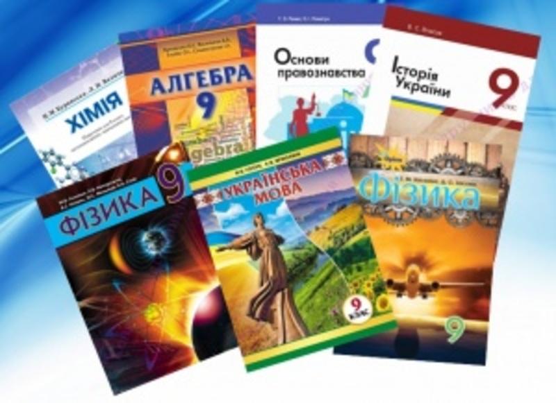 Вперше Міністерство освіта, укладаючи угоди з видавцями, зобов'язало їх, крім паперової версії, надавати ще й електронну.