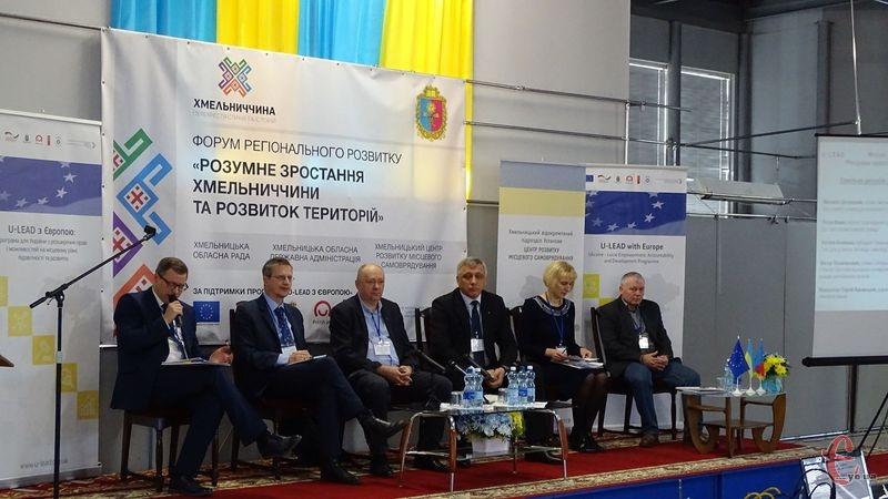 Форум регінального розвитку відбувся у Хмельницькому вперше