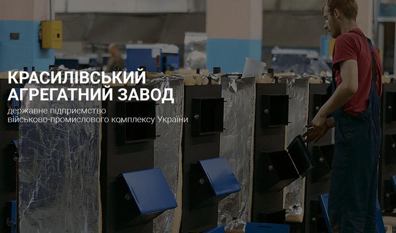Петро Королюк відсторонений від посади директор заводу до 17 квітня
