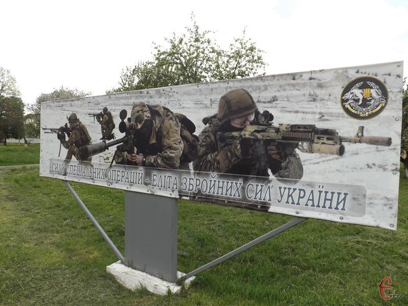 Обласний дитячий благодійний фонд «Щедрику-Ведрику» познайомив дітлахів із 8-им окремим полком спеціального призначення