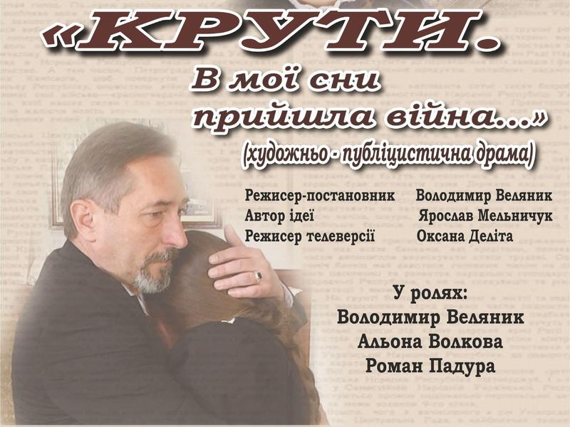 У Хмельницькому покажуть театрально-кінематографічний проект
