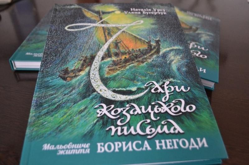 Особливу увагу у книзі приділено створенню художником власного скоропису