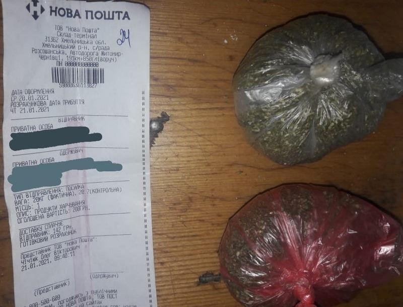 Пакети із рчовиною вилучили слідчі