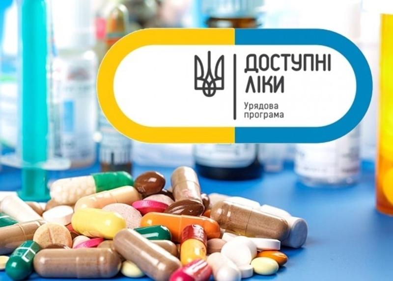 В Департаменті охорони здоров'я Хмельницької ОДА кажуть, що наша область є активним учасником Урядової програми «Доступні ліки».
