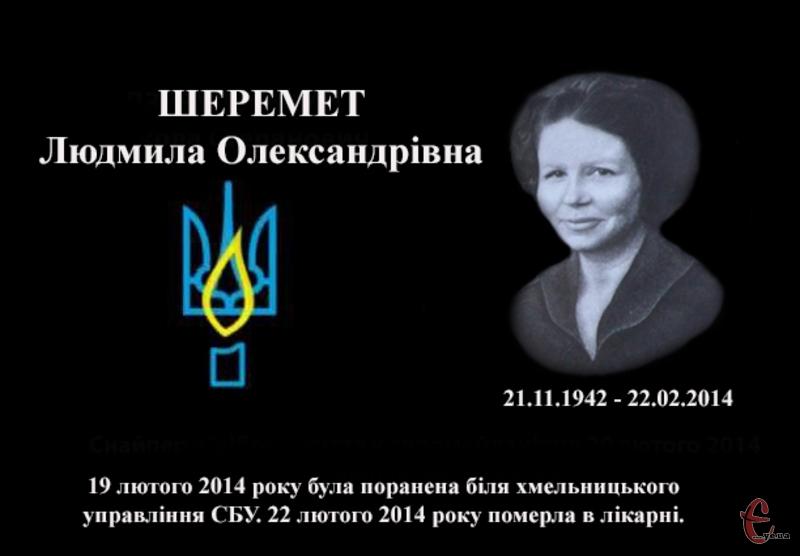 Два роки тому зупинилося серце Героя України Людмили Шеремет