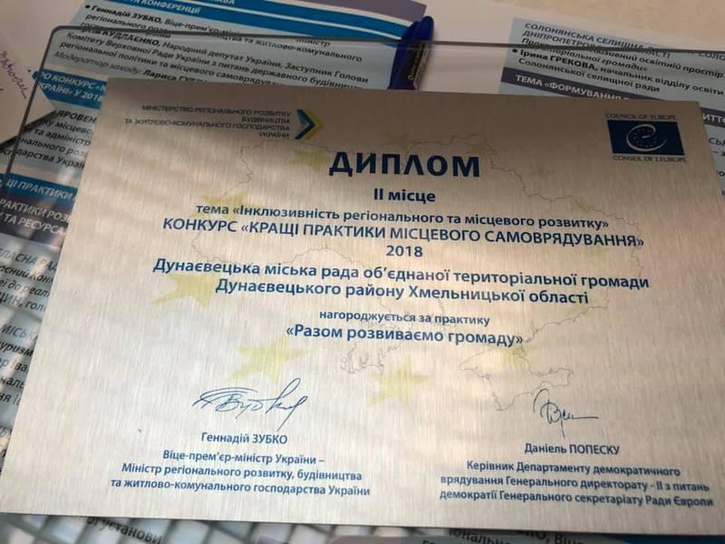 До речі, минулого року Дунаєвецька міська ОТГ виборола призові місця одразу у двох номінаціях конкурсу