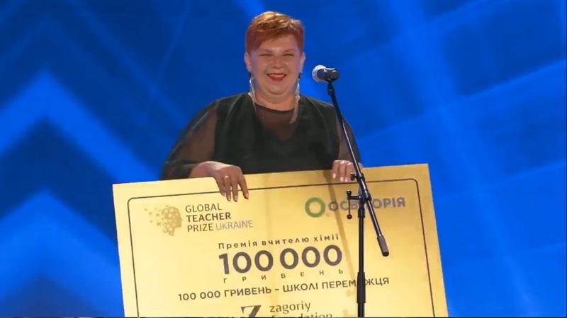 Наталія Зима з Хмельницького - краща вчителька хімії в Україні