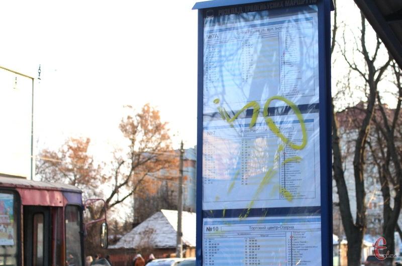 Таблички з розкладом руху тролейбусів чимало хмельничан оцінили позитивно. Але є й такі, котрі просто розмальовують їх або намагаються пошкодити
