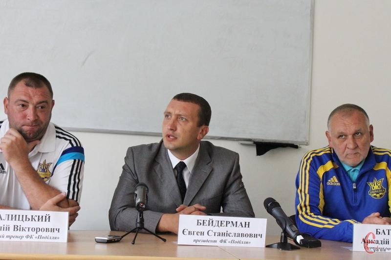 Віталій Балицький (ліворуч), Євген Бейдерман (у центрі) та Аркадій Баталов, спортивний директор Поділля, закликали усіх прийти 24 липня на стадіон та підпримати Поділля