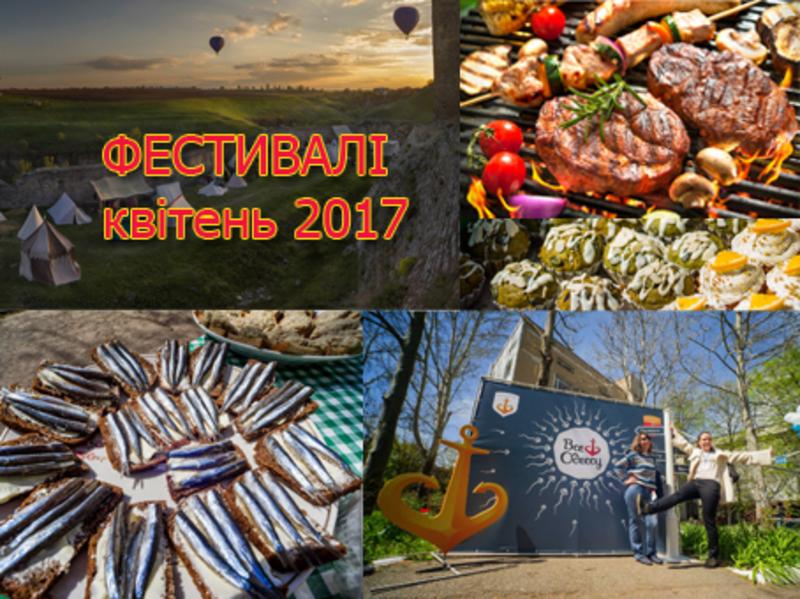 Пропонуємо підбірку фестивалів кінця квітня
