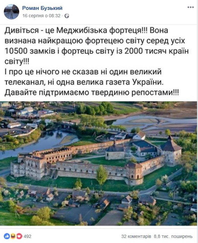 Фейковий допис у Фейсбуці про Меджибозьку фортецю продовжує поширюватися вже майже місяць