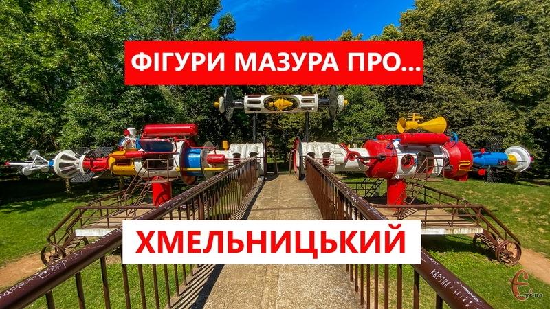Якби фігури Миколи Мазура вміли розмовляти, вони б розповіли цікаві факти про місто Хмельницький
