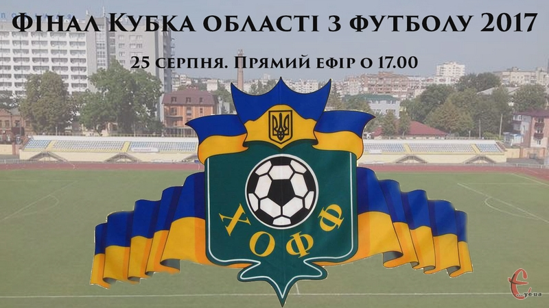 У фіналі Кубка області зіграють Случ та Фортеця