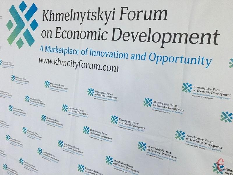 Прямий ефір економічного форуму 28 вересня, починаючи з 10.00