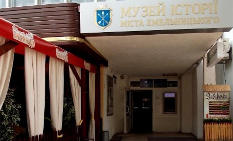Виставка відбудеться  у музей історії міста Хмельницького