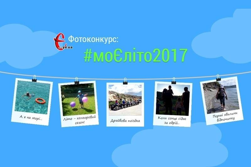 Фотоконкурс «моЄліто2017» розпочався