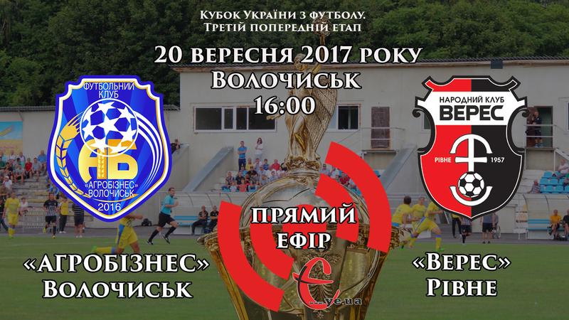 Сайт Є покаже наживо матч Кубку України між волочиським Агробізнесом та рівненським Вересом