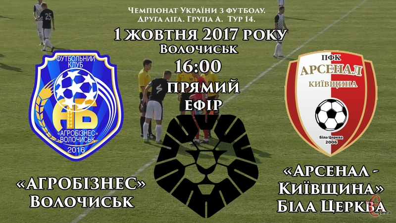 Онлайн трансляція матчу Агробізнес - Арсенал-Київщина розпочнеться 1 жовтня о 16.00
