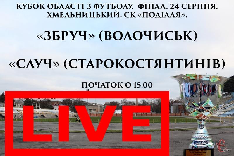 24 серпня о 15.00 розпочнеться фінал Кубка області з футболу 2015 року
