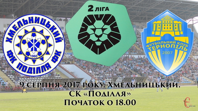 Поділля зіграє в Хмельнциькому з ФК Тернопіль. Але господарями поля будуть тернополяни