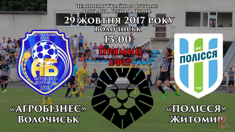 Онлайн трансляція матчу Агробізнес - Полісся 29 жовтня о 13.00