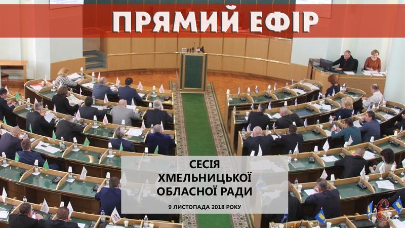 9 листопада о 13.00 розпочнеться позачергова сесія Хмельницької облради
