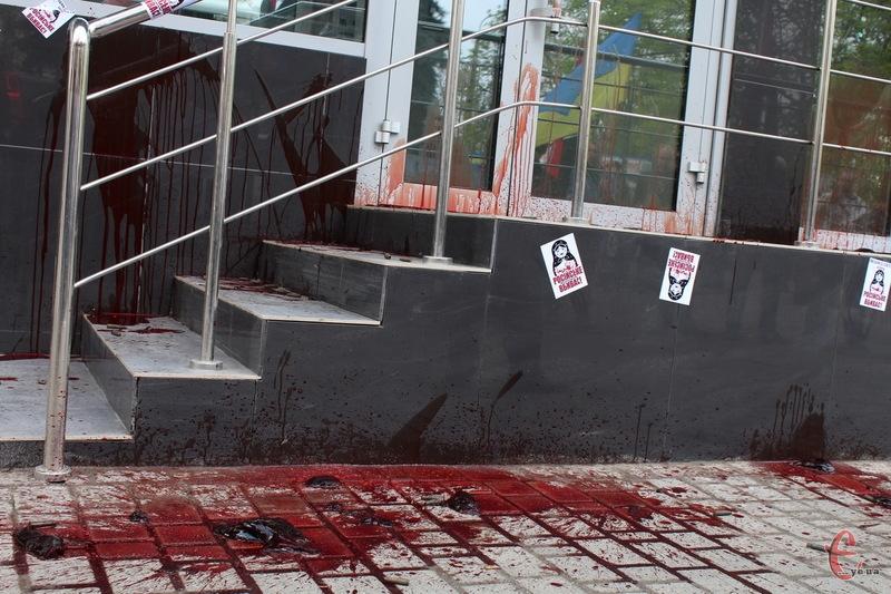 За словами учасників акції, вилита кров перед росісйьким банком - це кров, яку забезпечує російський бізнес на сході України