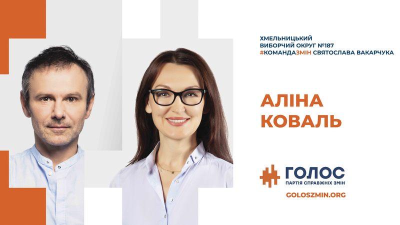 Аліна Коваль балотується до парламенту від партії