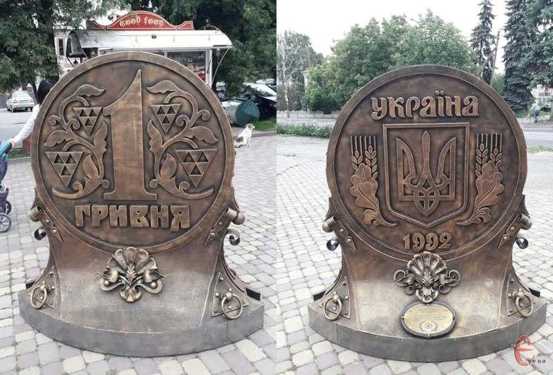 Пам'ятник гривні відтепер є у Летичеві