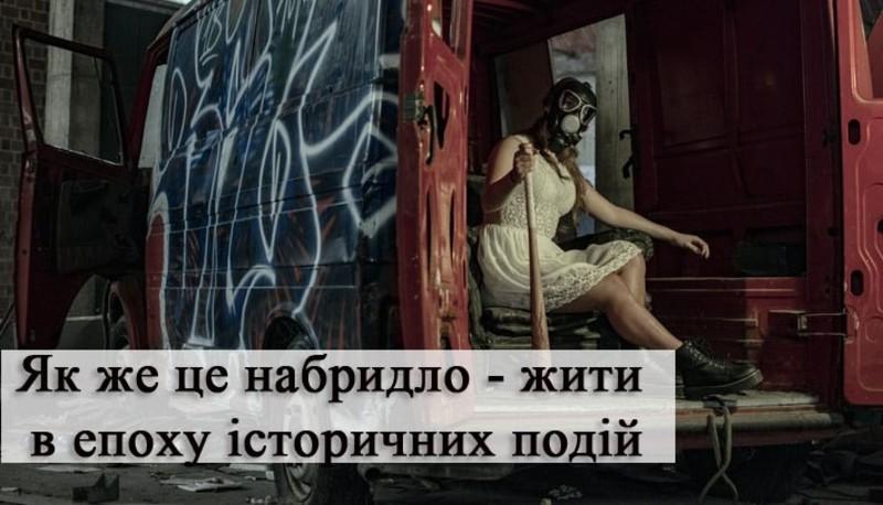 Жарти українців про карантин