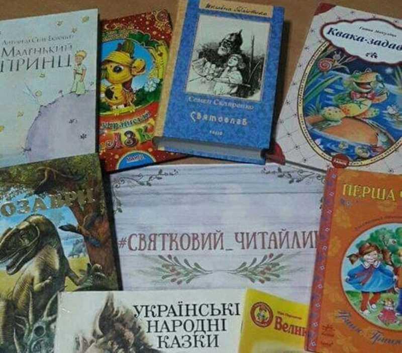 Долучитися до передріздвяної акції на подарувати улюблену книгу свого дитинства вихованцям дитячих будинків може кожен бажаючий