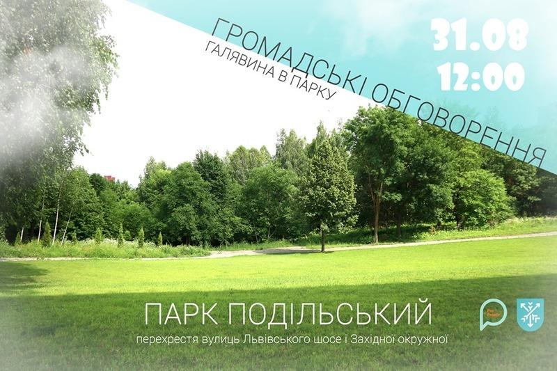 Громадські обговоерння відбудуться на території парку