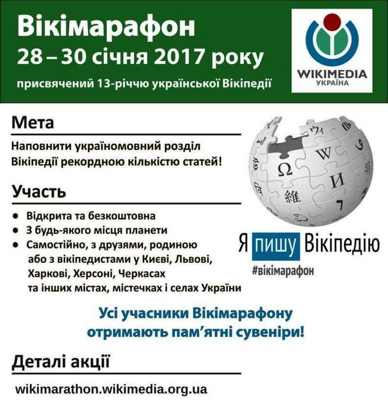 Вікізустріч у Хмельницькому відбудеться 30 січня з 10:00 до 15:00 години
